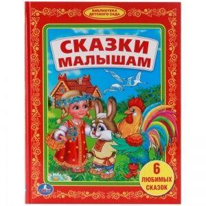 Книга Умка А5 Библиотека детского сада. Сказки малышам, 48стр.