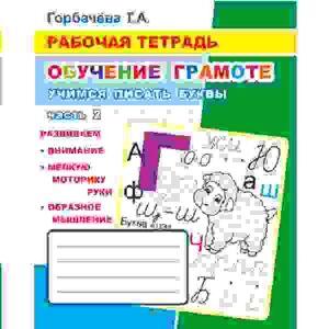 Рабочая тетрадь. ООО ЛедаТ.Горбачёва. Обучение грамоте. Учимся писать буквы. Часть 2. 6+