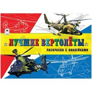 Раскраска A5, Алтей и Ко Для мальчиков. Лучшие вертолеты, с наклейками, 16стр.