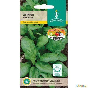 Семена ЕС Шпинат Никитос 1 гр., среднеранний, листья крупные, очень полезный и диетичный Евро-Семена