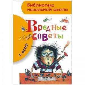Книга АСТ А5 Библиотека начальной школы. Остер Г.Б. Вредные советы, 80стр.