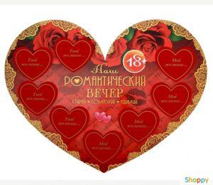 Плакат со скретч-слоем Романтический вечер