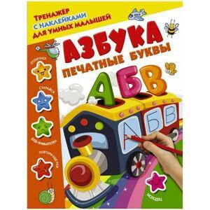 Книжка-задание АСТ, А4 Тренажер с наклейками для умных малышей. Азбука. Печатные буквы, 16стр.