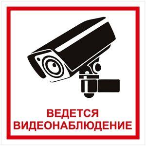 Знак информационный OfficeSpace Ведется видеонаблюдение, 200*200мм, самоклейка
