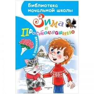 Книга АСТ А5 Библиотека начальной школы. Успенский Э.Н. Зима в Простоквашино, 8