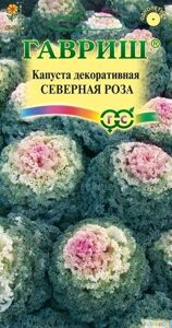 Семена цветов однолетник Гавриш Капуста декоративная Северная роза 0,1 гр