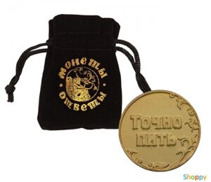 Монета Пить - Точно пить