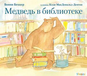 Поляндрия Медведь в библиотеке 978-5-9500144-5-1