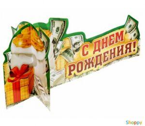 Украшение на стол С Днем Рождения. Деньги