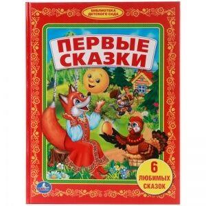 Книга Умка А5 Библиотека детского сада. Первые сказки, 48стр.