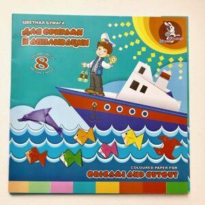 Блокнот для оригами и аппликаций Лилия Холдинг Морское путешествие 250*250мм, 8л, 8цв