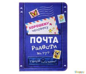 Обложка для паспорта Почта радости