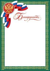 9-02-783 Благодарность А4 Мир Открыток Флаг РФ