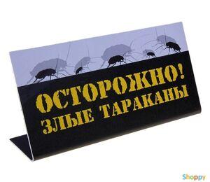 Табличка на стол Злые тараканы!