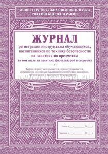 Журнал регистрации инструктажа обучающихся по тех.безоп. А4 Учитель-Канц