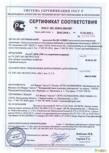 Рэгги 1 мл пакет, для предотвращения перерастания рассады и образования «усов» у земляники