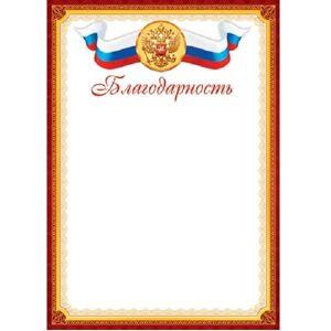 9-02-800 Благодарность А4 Мир Открыток Флаг РФ