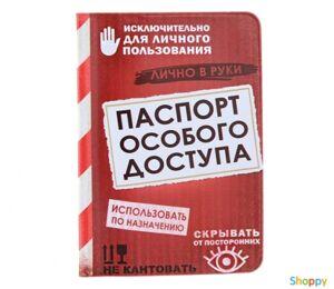Обложка для паспорта Особого доступа