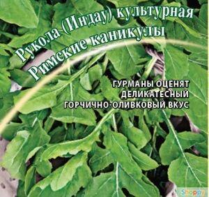 Семена Гавриш б/п Индау (рукола)  культурная Римские каникулы 1,0 г