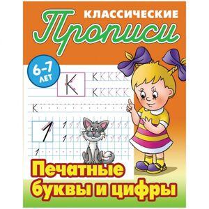 Прописи классические Книжный Дом Печатные буквы и цифры, 6-7 лет