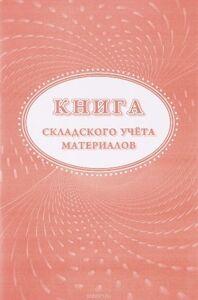 Книга складского учета материалов (форма М-17) А4, 16л., на скрепке, блок писчая бумага