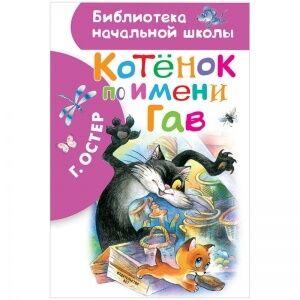 Книга АСТ А5 Библиотека начальной школы. Остер Г.Б. Котенок по имени Гав, 80стр