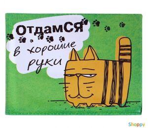 Обложка для студенческого билета В хорошие руки