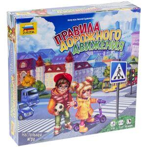 Игра настольная Звезда Правила дорожного движения, картонная коробка