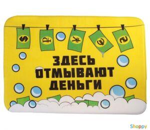 Коврик для ванны Здесь отмывают деньги