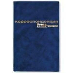 Книга регистрации корреспонденции А4 96л обл. бумвинил 1/10 (к129806)