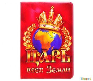Обложка для паспорта Царь всея Земли