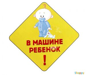 Автомобильная наклейка В машине ребенок!