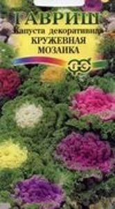 Семена цветов однолетник Гавриш Капуста декоративная Кружевная мозаика 0,1 г