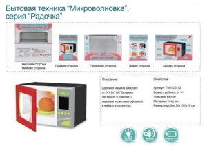 Набор Бытовая техника (микроволновая печь)