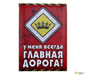 Обложка для автодокументов Дорогу!