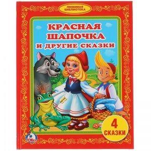 Книга Умка А5 Любимая библиотека. Красная шапочка и другие сказки, 48стр.