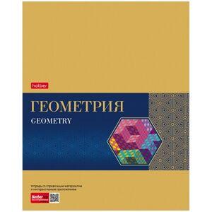 Тетрадь предметная 48л. Hatber Gold Style - Геометрия, фольгирование, интерактивн. инф.