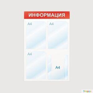 Доска информационный настенный стенд Attache «Информация» 50х75 см (к425333)