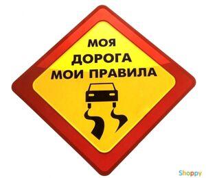 Автомобильная наклейка Моя дорога мои правила