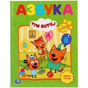 Книга Умка А5 Любимая библиотека. Три Кота. Азбука, 48стр.