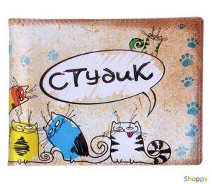 Обложка для студенческого билета Студик
