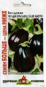 Семена Гавриш Баклажан Черный красавец 0,6 г  Уд. с. Семян больше