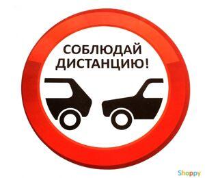 Автомобильная наклейка Соблюдай дистанцию