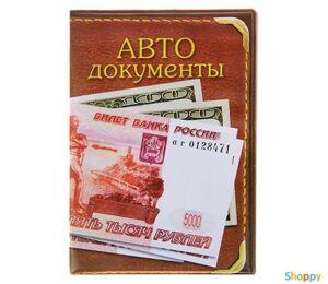 Обложка для автодокументов Деньги