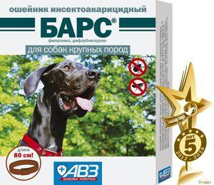 Барс Ошейник от блох для крупных собак, 80см