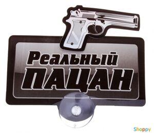 Табличка на присоске Реальный пацан