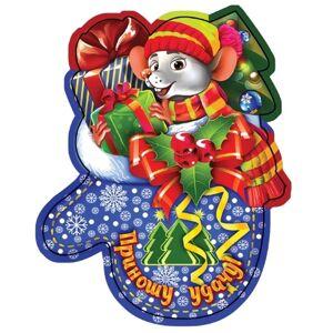 Магнит фигурный Мышонок в варежке с подарками - Приношу удачу, 7*5,5см, винил, металлографика