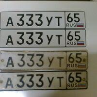Изготовление дубликатов регистрационных знаков