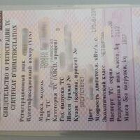 документы на передвижение исудзу Эльф1993-2001