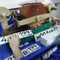 Дубликаты регистрационных знаков (номера)